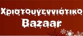 Χριστουγεννιάτικο bazzar για το Χαμόγελο του Παιδιού στα γραφεία του ΣΕΠΒΕ