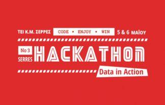 Για 3η συνεχόμενη χρονιά χορηγός του Hackathon Serres η DataScouting