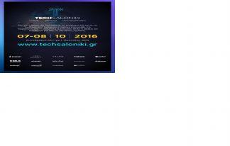 TechSaloniki Διήμερο προσέλκυσης νέων εργαζομένων στις επιχειρήσεις πληροφορικής