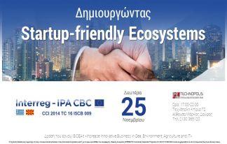 Hμερίδα με θέμα: Δημιουργώντας Startups-friendly Ecosystems