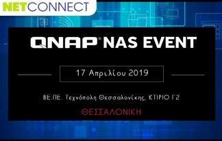 Πρόσκληση: Πρώτη παρουσίαση της QNAP στην Ελλάδα