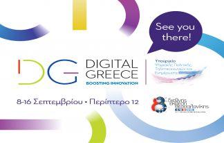 Ολες οι ελληνικές start up στο θεματικό πάρκο Digital Greece