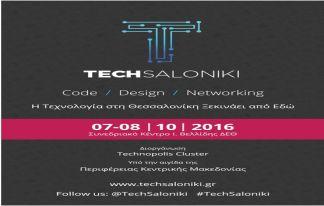Η Τεχνολογία στη Θεσσαλονίκη Ξεκινάει από Εδώ 7-8/10/2016 Συνεδριακό Κέντρο Ι. Βελλίδης ΔΕΘ