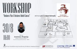 Ο Δήμος Καστοριάς και η Τεχνόπολη Θεσσαλονίκης συνδιοργανώνουν ημερίδα εκπαίδευσης στο Business Model Canvas