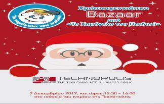 Bazaar Χριστουγέννων στις 7 Δεκεμβρίου στην Τεχνόπολη Θεσσαλονίκης από τις 12.30 μέχρι τις 16.00