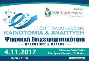 13ο Πολυσυνέδριο Καινοτομία & Ανάπτυξη
