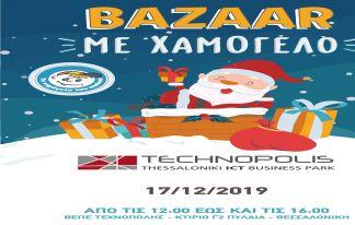 Bazaar με χαμόγελο στις 17/12/19 στην Τεχνόπολη